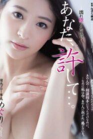 [ADN-127] Fujiura Megu – Fallen Sympathy โปรดให้อภัยฉัน…ความเห็นใจพาเสียว