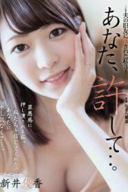 [ADN-231] Yuka Arai เพื่อนหมดทุนค้ำจุนด้วยหม้อ