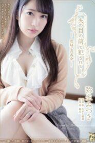[ADN-239] Yayoi Mizuki ศิษย์คุ้นเคยสังเวยความสาว ศิษย์เก่าเขย่าเพลิน