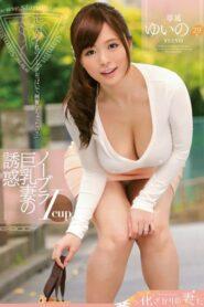 [EYAN-003] Of the Yui – Temptation Wife ภรรยาอารมณ์เปลี่ยว Yuino