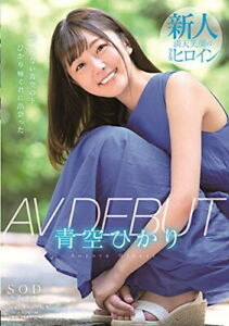 Hikari Aozora is
