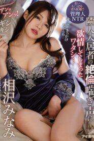 [IPX-557] Minami Aizawa – Lustful ค้างค่าเช่ากระเด้าแลนด์ลอร์ด