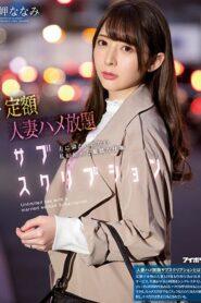 [IPX-632] Nanami Misaki – Unlimited Sex ซั่มเหมาจ่ายคุณนายประชดชีวิต