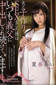 [JUY-847] Ai Hoshina – Stepfather สะใภ้น้ำเดินสายเบิร์นสมใจ