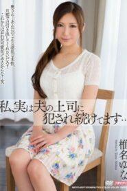 [MDYD-897] Shiina Yuna พลีกายเพื่อสามีจนติดใจซะเอง