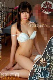 [MIAE-309] Akari Mitani เพื่อนกันก็มันส์ได้