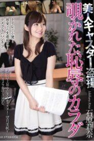 [RBD-725] Rina Ishihara หมายปองผู้ประกาศข่าวสาว