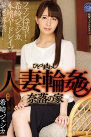 [SHKD-761] Jessica Kizaki – Gang Rape แทคทีมลงแขกรุมแจกความเสียว