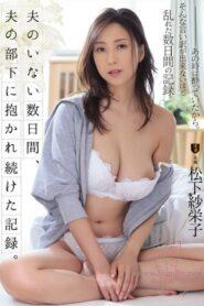 [SSPD-150] Saeko Matusuhita แพ้ความเป็นชายคุณนายน้ำเดิน