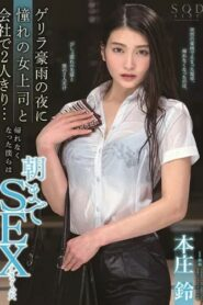 [STARS-242] Suzu Honjo ติดฝนในคืนเหงาขอเอากับรุ่นพี่
