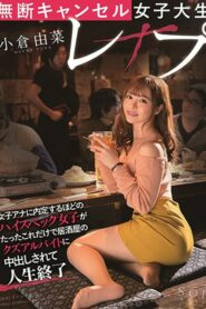 [STARS-248] Yuna Ogura – High-spec Girl คลั่งคุณหนูกระปู๋ลักลั่น