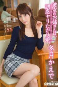 [ABP-459] Kaede Fuyutsuki รักนี้มีหนาวพี่สาวฟาดเรียบ