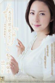[ADN-100] Saeko Matsushita กดซะมิดอิทธิฤทธิ์เซลส์แมน