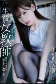 [ATID-368] Tsumugi Akari นักเรียนหัวโปกสโตรกขึ้นครู