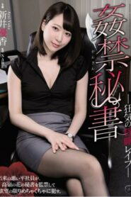 [ATID-380] Yuka Arai กาแฟมันเข้มจัดเต็มคุณเลขา