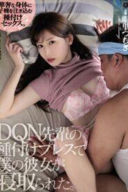 [ATID-394] Tsumugi Akari รุ่นน้องติ๋มจัดอ้วนอัดฟ้าเหลือง