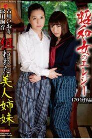 [AVOP-353] Iori Kogawa & Ayane Suzukawa เชลยศึกสุดฉาวลูกสาวท่านทูต