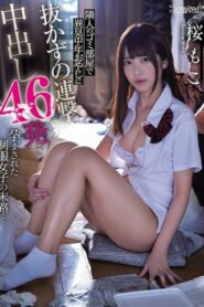 [CAWD-178] Moko Sakura จู๋โคตรห้าวไอ้ต้าวสี่สิบหกน้ำ