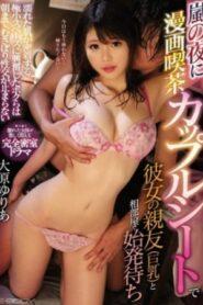 [EBOD-729] Maria Ohara หลบพายุทะลุช่องคลอด
