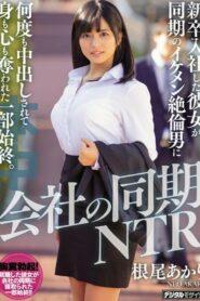 [HND-815] Neo Akari – My Girlfriend Gets Fucked หัวหน้าคือพระอาทิตย์ของผม