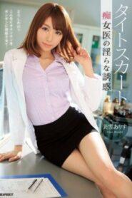 [IPZ-476] Arisu Miyuki การรักษาของคุณหมอจอมเงี่ยน