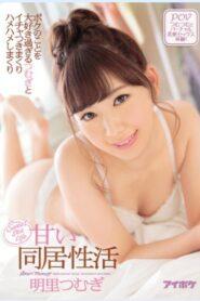 [IPZ-985] Akari Tsumugi เพื่อนร่วมห้องต้องแอบรัก