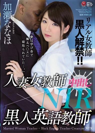 [JUY-971] Nanaho Kase ครูสมิธพิชิตเนินยุ่น
