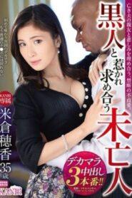 [KBI-031] Honoka Yonekura ลิขิตรักเจอฟัคชะตาขาด