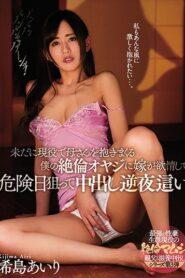 [MEYD-469] Airi Kijima เสี้ยนสุดใจสะใภ้ของขาด