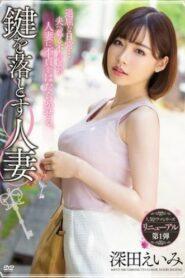 [MEYD-548] Eimi Fukada โทษฐานลืมกุญแจขอแชร์ภรรเมีย