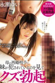 [MIAA-146] Yui Nagase มาเพื่อล่อพ่อเลี้ยงเผด็จการ