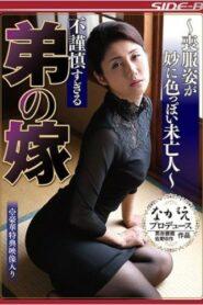 [NSPS-633] Chitose Hara ไม่พ้นไว้ทุกข์รุกฆาตแม่ม่าย