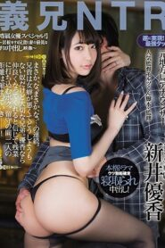 [PRED-163] Yuka Arai – Brother NTR แทงผ่านฉลุยพี่คุยถูกคอ