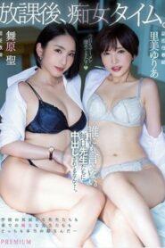 [PRED-276] Yuria Satomi & Hijiri Maihara เบิ้ลสองรูคุณครูทรีซั่ม