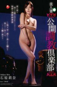 [RBD-667] Rina Ishihara – Torture Club จุดเปลี่ยนคุณนายผู้แสนดี
