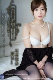 [SHKD-546] Rina Ishihara ข้อห้ามของตัณหา