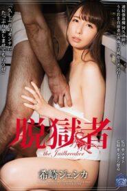 [SHKD-766] Jessica Kizaki – Jailbreaker เด้าไม่พักนักโทษแหกคุก