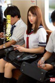 [SNIS-289] Jun Aizawa ลงแขกสาวม.ปลาย ก็หล่อน want นี่นะ