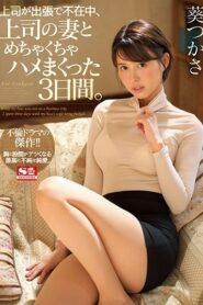 [SSNI-518] Tsukasa Aoi โปรสุดคุ้มปลดกระดุมเมียบอส