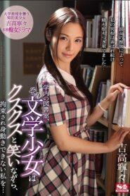 [SSNI-594] Nene Yoshitaka งานวิจัยสุดลิ่มทิ่มสาววารสาร