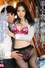 [SSNI-648] Nene Yoshitaka บอสสาวคึกคักไม่พักมดลูก