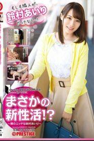 [ABP-855] Airi Suzumura ลักกี้แมนรักแรกแตกไม่นับ