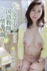 [ADN-216] Saeko Matsushita รุกเงียบเสียบจริงไม่อิงนิยาย
