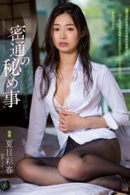 [ATID-308] Iroha Natsume เพื่อนร่วม(รัก)งาน