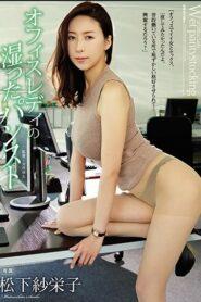 [ATID-327] Saeko Matsushita เล่ห์สุดโจรโล้นกำมะลอ