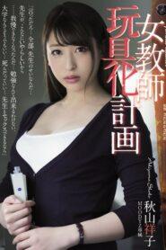 [ATID-349] Shoko Akiyama แข็งตอนเรียนหำเพียรภาวนา