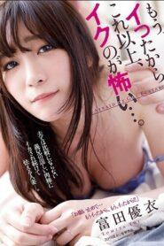 [JUY-561] Yui Tomita พี่สามีช่วยบรรเทา