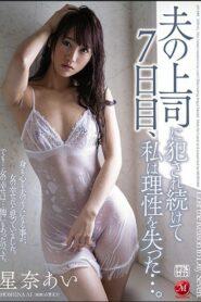 [JUY-885] Ai Hoshina ขอเจ็ดวันโล้นตะบันปิดดีล