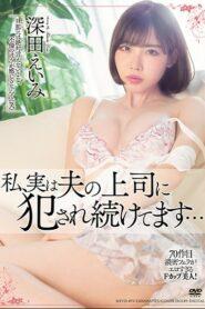 [MEYD-493] Eimi Fukada คำขอถูกเมินน้ำเดินสุดทาง