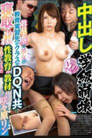 [MKON-006] Rin Sasahara โรงเรียนพันธุ์ใหม่แตกในครูฝึกสอน